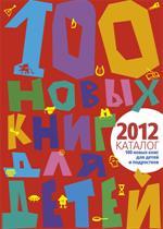 100 новых книг для детей 2011