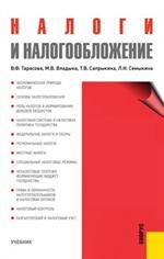 Изображение книги Налоги и налогообложение.Уч.-2-е изд.-М.:КноРус,2012