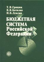 49860. Бюджетная система Российской Федерации.  Уч. -мет. пос.
