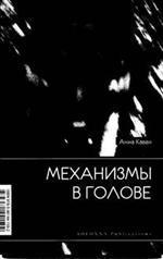 АННА КАВАН МЕХАНИЗМЫ В ГОЛОВЕ СКАЧАТЬ БЕСПЛАТНО